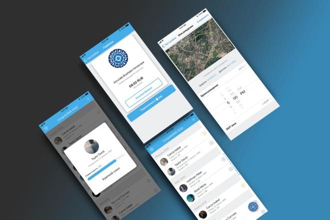 Дизайн двух экранов мобильного приложения 1 - kwork.ru