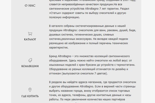 Сделаю адаптивную верстку HTML письма для e-mail рассылок 15 - kwork.ru