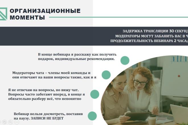 Презентация в Power Point, Photoshop 62 - kwork.ru