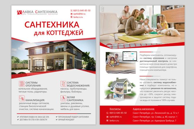 Разработаю дизайн листовки, флаера 21 - kwork.ru