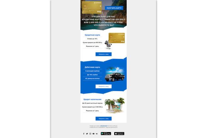 Дизайн и верстка адаптивного html письма для e-mail рассылки 29 - kwork.ru