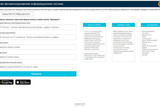 Копирование сайтов практически любых размеров 10 - kwork.ru