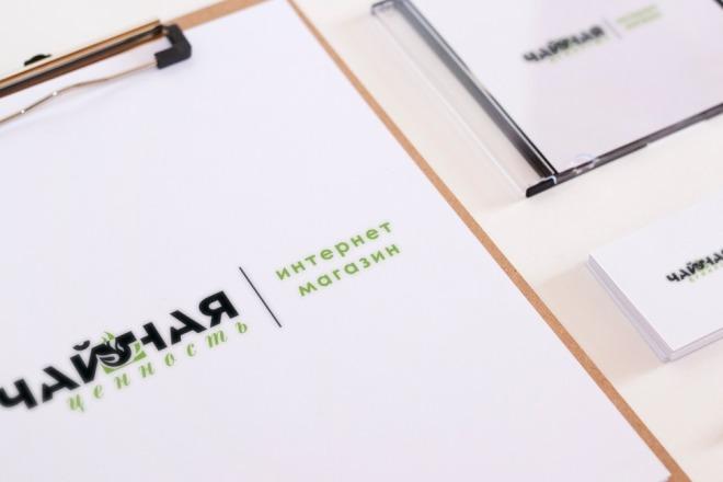 Нарисую удивительно красивые логотипы 53 - kwork.ru