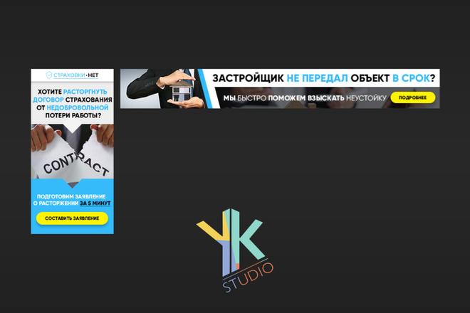 Продающие баннеры для вашего товара, услуги 2 - kwork.ru