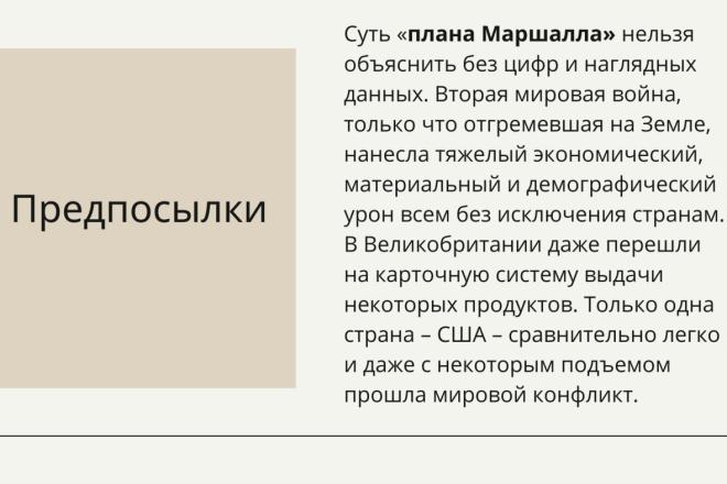 Стильный дизайн презентации 201 - kwork.ru