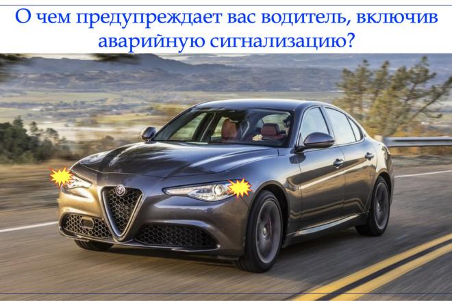 Создам или оформлю презентацию 1 - kwork.ru