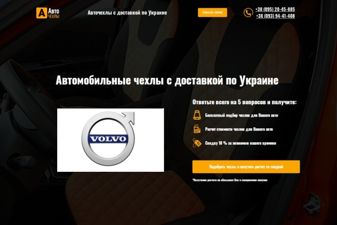 Квиз-лендинг под ключ 3 - kwork.ru