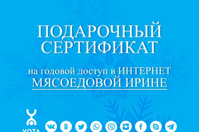 Макет диплома, грамоты, благодарственного письма, сертификата 3 - kwork.ru