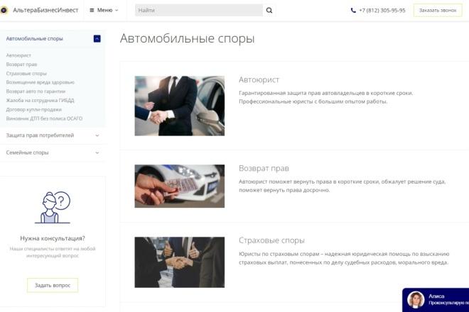 Создание сайта на 1С Битрикс 3 - kwork.ru