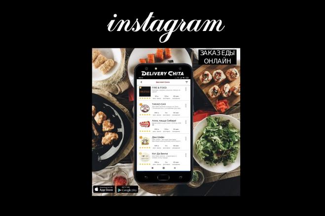 Рекламные баннеры для instagram 7 - kwork.ru