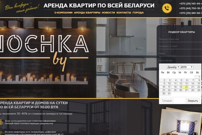 Профессионально и недорого сверстаю любой сайт из PSD макетов 39 - kwork.ru