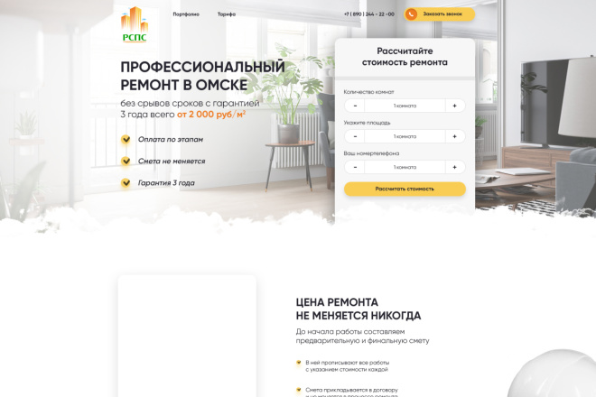 Дизайн страницы сайта 31 - kwork.ru
