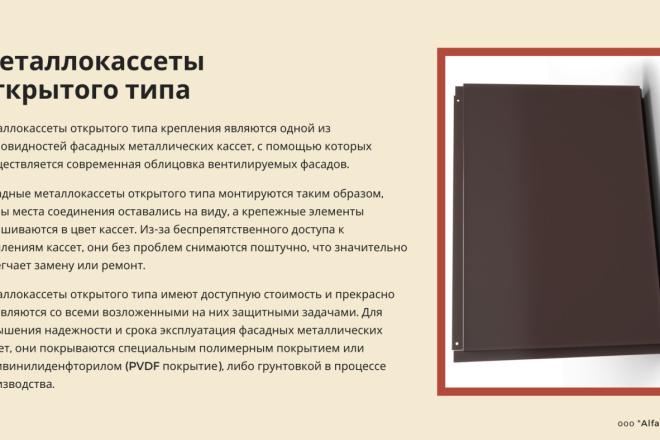 Стильный дизайн презентации 188 - kwork.ru