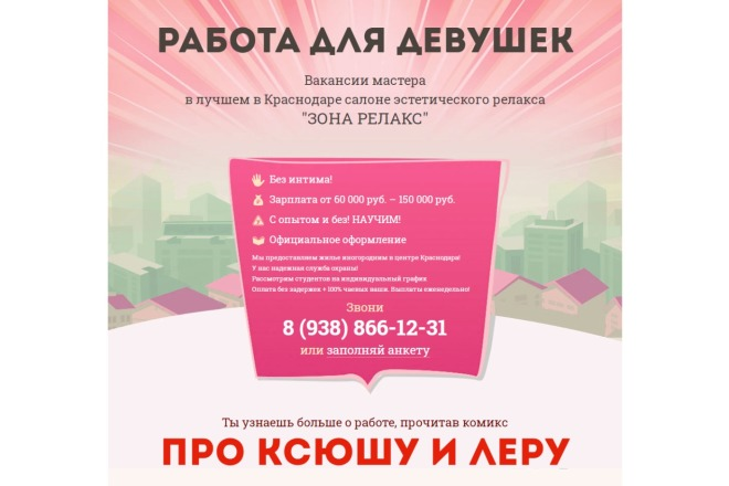 Копия сайта, landing page + админка и настройка форм на почту 77 - kwork.ru