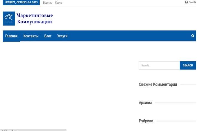 Установка CMS Wordpress на хостинг с полной настройкой 11 - kwork.ru