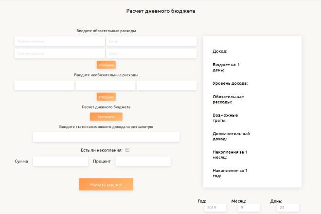 Недорого, доработаю или внесу изменения в ваш сайт, лендинг 10 - kwork.ru
