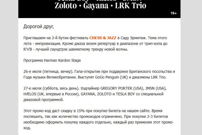 Сделаю адаптивную верстку HTML письма для e-mail рассылок 47 - kwork.ru