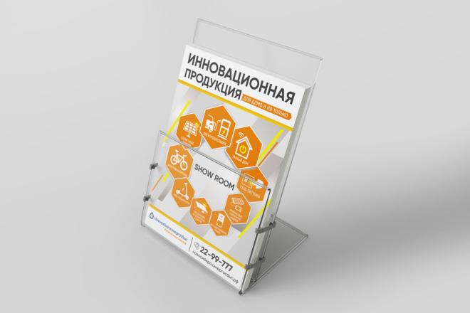 Разработаю дизайн листовки, флаера 65 - kwork.ru