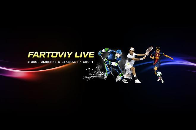 Оформлю красиво обложку для Вашего канала на YouTube 13 - kwork.ru