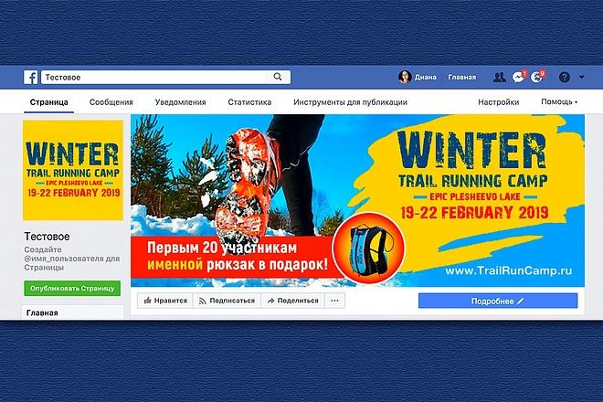 Оформлю ваше сообщество в Facebook 7 - kwork.ru