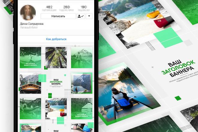 30000 шаблонов для Инстаграм, 5000 рекламных баннеров + много Бонусов 21 - kwork.ru
