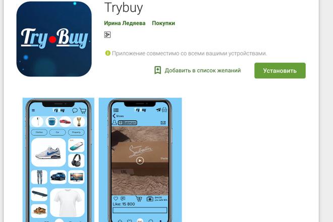 Конвертирую Ваш сайт в удобное Android приложение + публикация 39 - kwork.ru