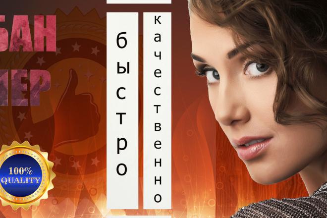 Сделаю качественный, статичный баннер 3 - kwork.ru