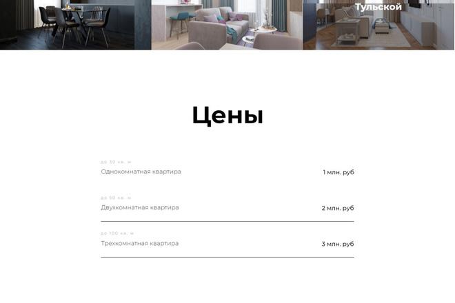 Создание Landing Page, одностраничный сайт под ключ на Tilda 33 - kwork.ru