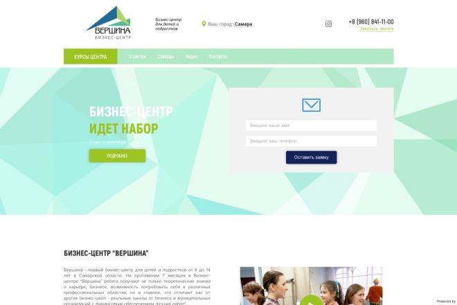 Сделаю под заказ Landing Page + Бонус Дизайн Премиум 2 - kwork.ru