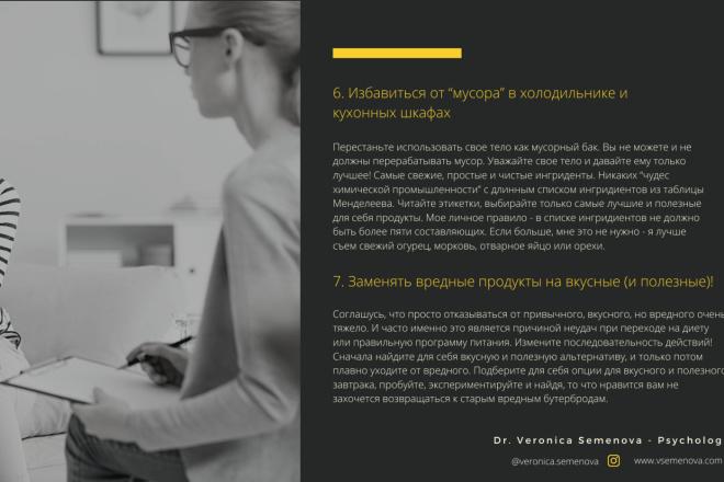 Стильный дизайн презентации 25 - kwork.ru