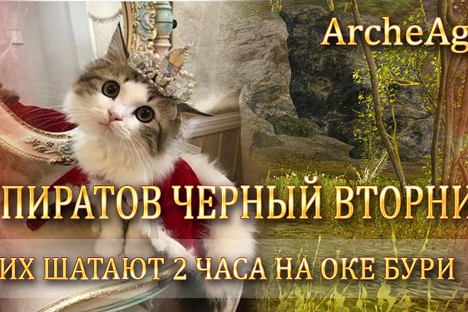 Сделаю превью картинки для ваших видео на YouTube 11 - kwork.ru