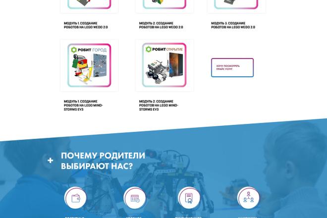 Дизайн одного блока Вашего сайта в PSD 62 - kwork.ru