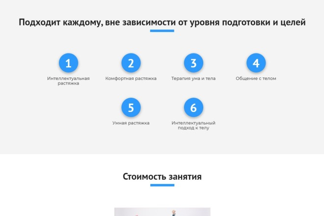 Landing Page с 0 + дизайн 8 - kwork.ru