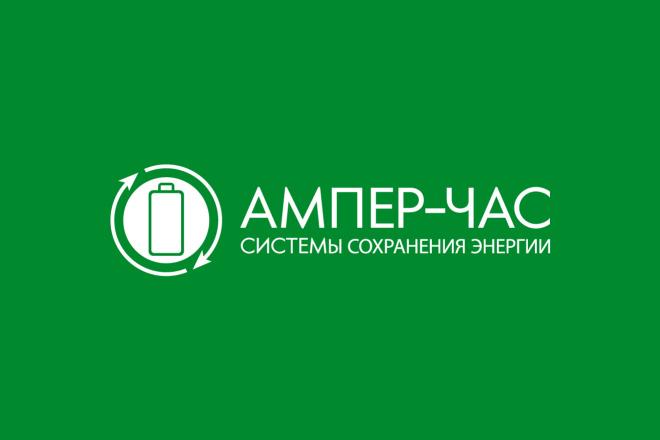 Качественный логотип по вашему образцу. Ваш лого в векторе 49 - kwork.ru