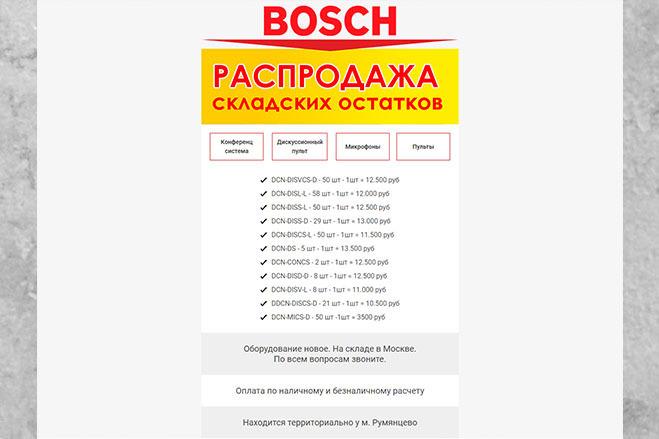 Дизайн и верстка адаптивного html письма для e-mail рассылки 49 - kwork.ru