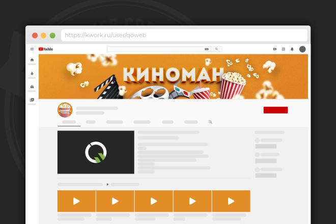 Сделаю оформление канала YouTube 77 - kwork.ru