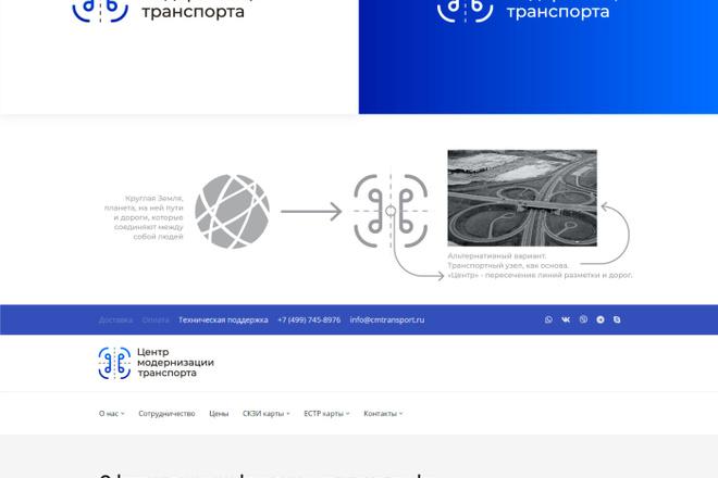 Ваш новый логотип. Неограниченные правки. Исходники в подарок 19 - kwork.ru