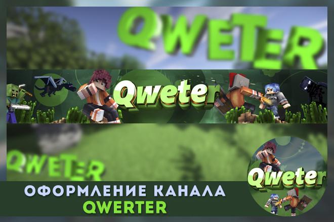 Шапка для Вашего YouTube канала 21 - kwork.ru