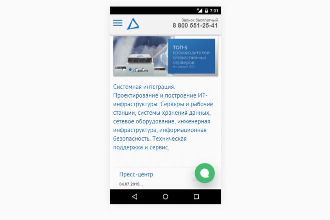 Адаптация сайта под мобильные устройства 75 - kwork.ru