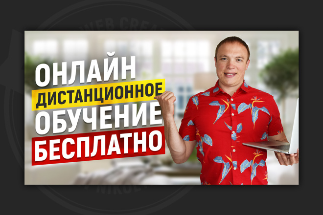 Сделаю превью для видео на YouTube 42 - kwork.ru