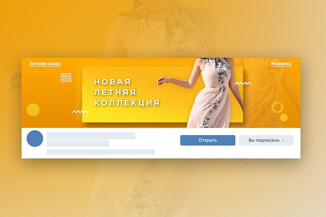 Разработаю оформление которое заметят, для любой социальной сети 2 - kwork.ru