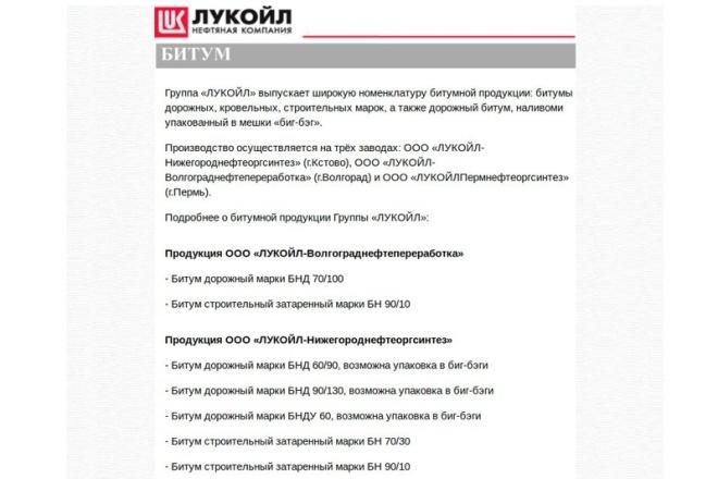 Адаптивная html верстка email-письма 6 - kwork.ru