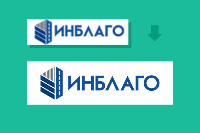 Преобразую в вектор растровое изображение любой сложности 43 - kwork.ru