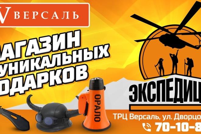 Дизайн рекламной вывески 8 - kwork.ru