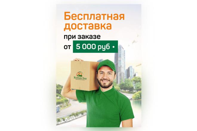 Сделаю качественный баннер 62 - kwork.ru
