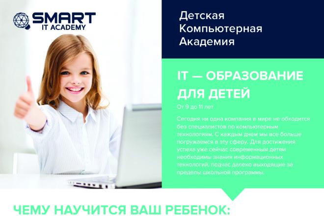 Разработаю листовку, флаер 14 - kwork.ru
