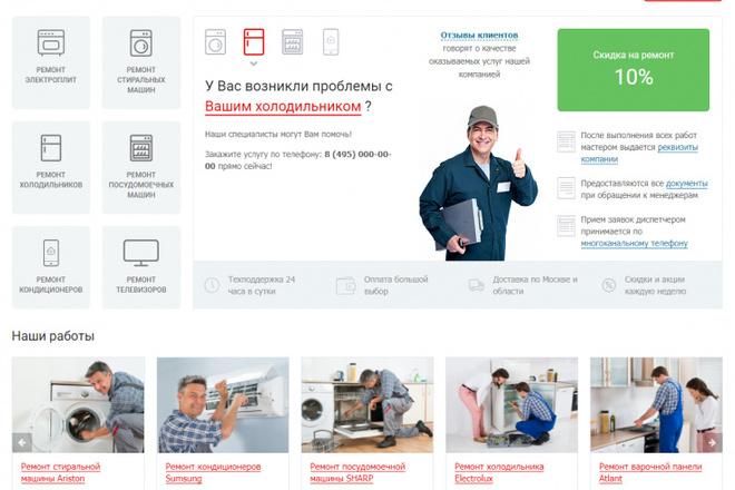 Создание интернет-магазина под любой вид деятельности Битрикс bitrix 8 - kwork.ru