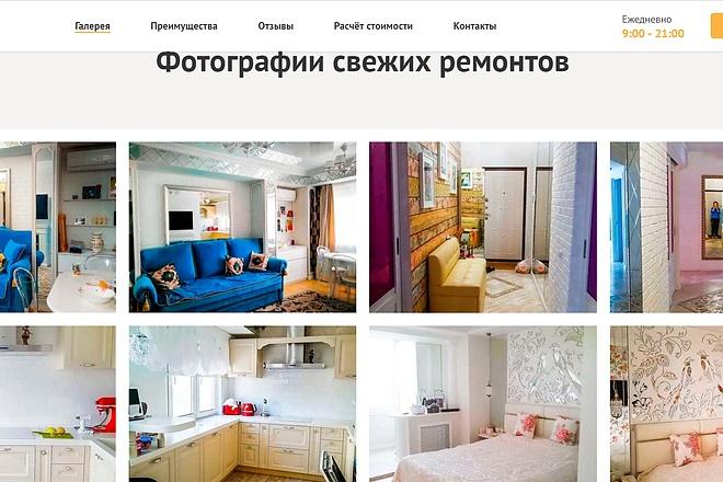 Создание сайта - Landing Page на Тильде 132 - kwork.ru