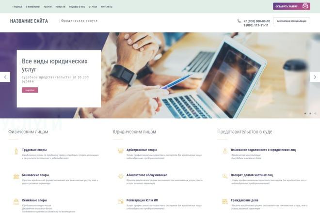 Шаблон SEO и агентства цифрового маркетинга с визуальным редактором 4 - kwork.ru