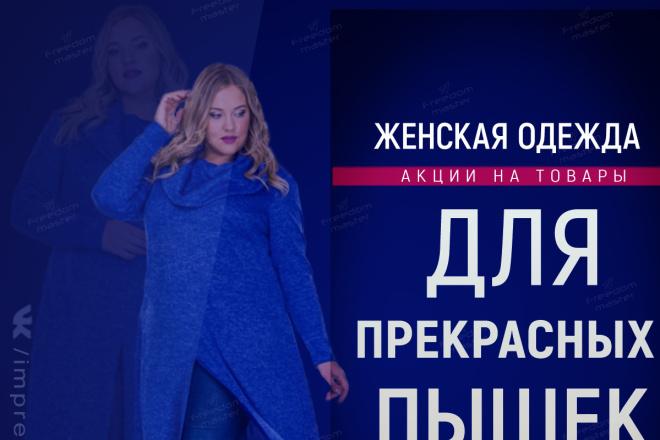 Разработаю 3 promo для рекламы ВКонтакте 69 - kwork.ru